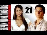 Верни мою любовь 21 серия (2014) Мелодрама фильм сериал