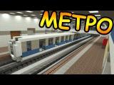 КАК ПОСТРОИТЬ МЕТРО в майнкрафт за 20 минут - Minecraft - Майнкрафт карта