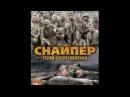 Снайпер Герой сопротивления HD 2015 Военный фильм