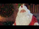 Персональное поздравление 2016 года от Деда Мороза для мальчика