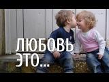 Любовь это...