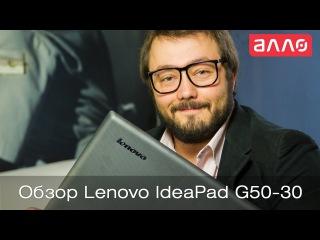 Видео-обзор ноутбука Lenovo IdeaPad G50-30