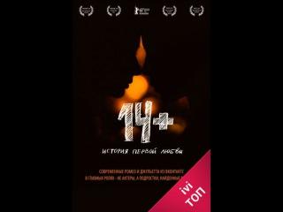 «14+» (2015) смотреть онлайн в хорошем качестве HD