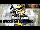 Maddyson о русской озвучке Fallout 4 (часть 1)