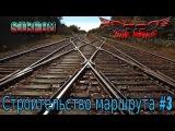 [СТРИМ] Trainz 2012 - Строительство маршрута #3 (от 23.08.15)