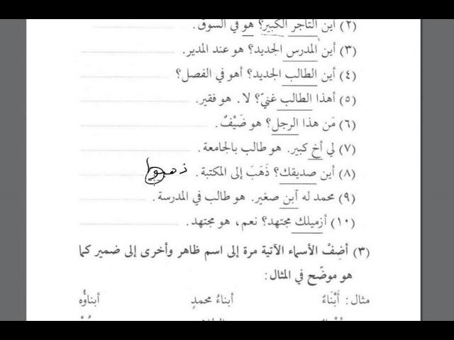 Том 1. урок 21 (13). Мединский курс арабского языка.