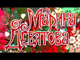 МАРИНА ДЕВЯТОВА - В ДЕНЬ РОЖДЕНИЯ С ЛЮБОВЬЮ ...