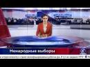 Как то так Новости 01 06 2015