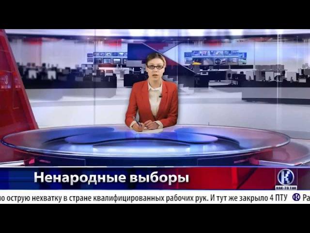 Как то так Новости 01 06 2015 смотреть онлайн без регистрации