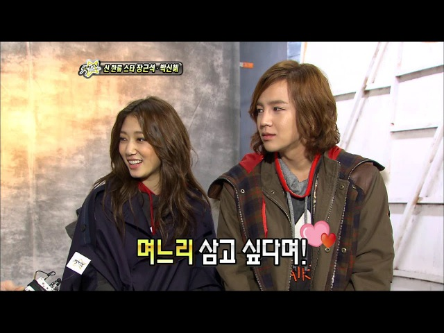 【TVPP】Park Shin Hye - Interview with Jang Keun Suk, 박신혜 - 찰떡궁합 커플 박신혜 장근석 @ Section TV
