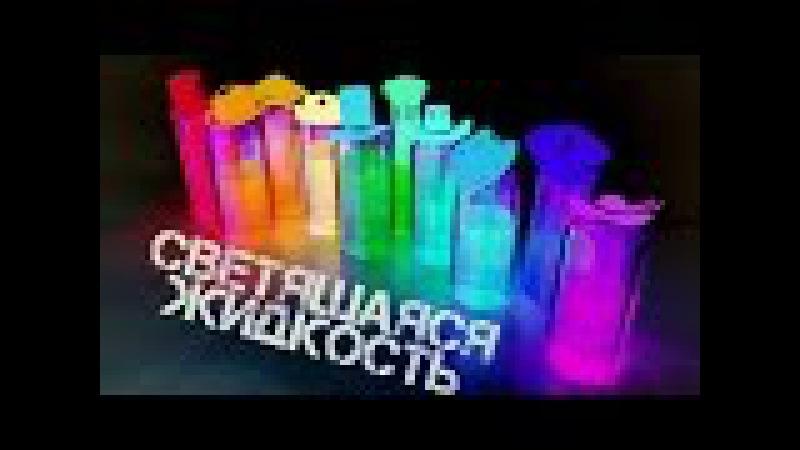 Как делать светящуюся краску в домашних условиях без люминола - Биметалл Плюс