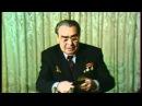 Новогоднее поздравление Брежнева 1979