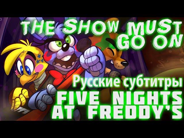 [RUS Sub / ♫] MandoPony - The Show Must Go On [ROCK SONG] - Русские субтитры [FNAF2]