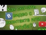 Как скачать видео с вконтакте или ютуба (VILDICK)