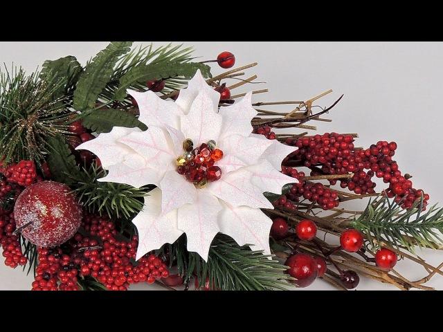 Пуансеттия (Рождественская звезда) из фоамирана | Tavifa