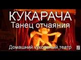 Кукарача. Танец отчаяния. Любимый не придёт. Домашний кукольный театр.