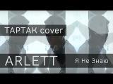 О.Коломць(ARLETT)-Я не знаю(Тартак cover)