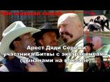 Арест Дяди Сережи - Крутой Уокер избит - Чак Норрис получил люлей 2016