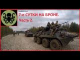 Страйкбол  7 сутки на броне  СК Спрут  Часть2