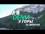 Вилла в испанском стиле в Denia, Испания, у подножья горы El Montgo