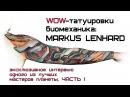 WOW татуировки биомеханика первое интервью настоящей мировой тату звезды Markus Lenhard Germany