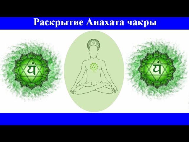 Чакры | Раскрытие и гармонизация Анахата чакры | Евгений Джим