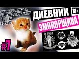 Дневник ЭмоКорщика - 7