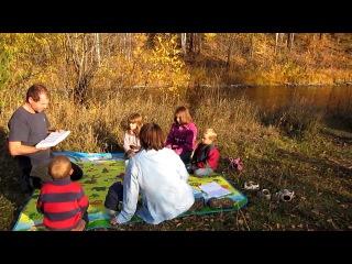Семья Бровченко. Служба Богу на берегу реки с детьми.
