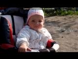 «младшенькая любимка)))» под музыку Песенка о моей доченьке - Ой, а кто это такой просыпается?. Picrolla