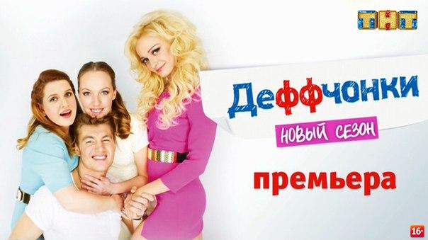 Тнт деффчонки 5 сезон 1 серия
