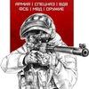 Армия | СПЕЦНАЗ | ВДВ | ФСБ | МВД | Оружие