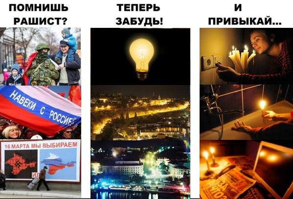 """Марионетки начали хаотично отключать свет в оккупированном Крыму, - """"Крым.Реалии"""" - Цензор.НЕТ 1270"""