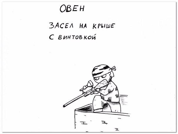 Знаки зодиака в зомби апокалипсис)