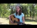 Мачете - Не расставайтесь (cover by Olga Arshava)