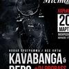 20 Марта ♫ KAVABANGA & DEPO & KOLIBRI ♫ Mісто
