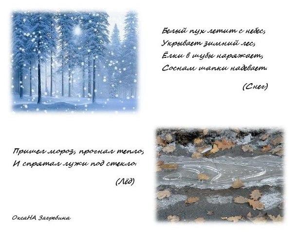 Стихи, загадки про зиму, новый год : http://skyclipartru/detsad/papki_pererdv/30669-stihi-zagadki-pro-zimu