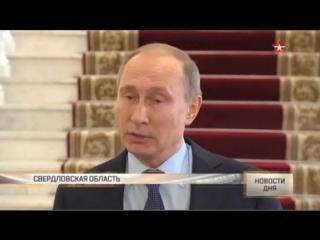 Глава РФ Владимир Путин подписал указ о награждении трех участников операции в Сирии.