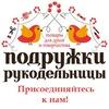 Подружки-рукодельницы (Зеленоград)