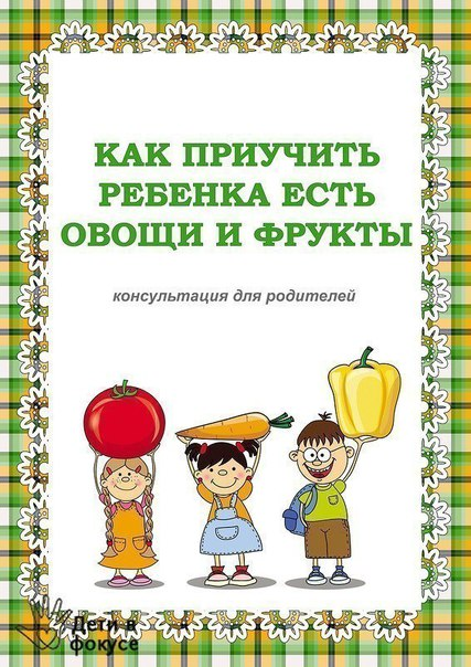 Как приучить ребенка есть овощи и фрукты… (8 фото) - картинка