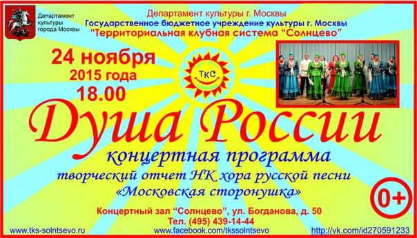24 ноября 2015 Концертная программа «Душа России»