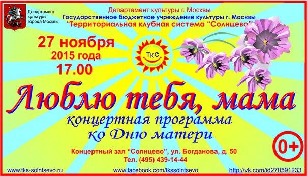 """27 ноября 2015 концертная программа """"Люблю, тебя, мама!"""""""