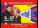 Новоторжская ярмарка За шубой! в Сургуте! С 5 по 27 марта ждем вас в ТК Пассаж-4