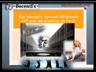 Лучший облачный VPS для автопилота на Forex