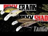 Bevy Crank 45SR + Bevy Shad TANGO 45SP (мои любимые сорокопятки)