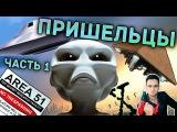 Секретные материалы - 12 разоблачений встреч с НЛО и пришельцами. Часть 1