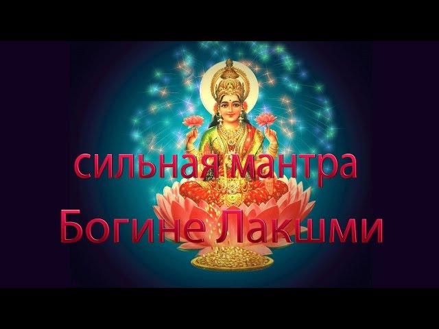 ॐСильная мантра богине Лакшми ॐМантра Лакшми для женского процветания и успеха