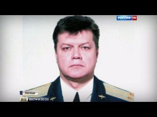 Вести.Ru: Главком ВКС России передал вдове Олега Пешкова Звезду Героя