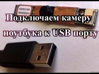 Как подключить веб-камеру от ноутбука к USB