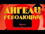 Ангелы революции     2014     ТРЕЙЛЕР