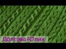 Вязание спицами ажурного узора с косами / жгутами Knitting openwork pattern